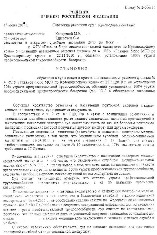 Уфа калининский мировой суд