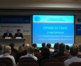 В Москве начал работу первый Национальный Конгресс частных медицинских организаций