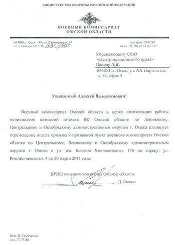 Образец Письма Военкому - фото 3