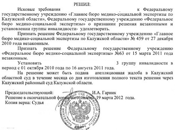 Заявление в суд на решение мсэ
