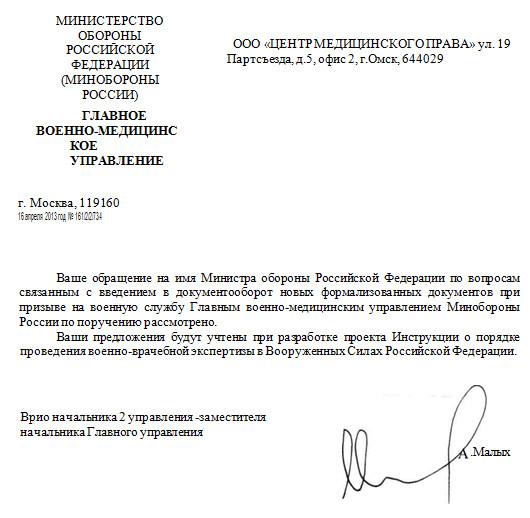 образец обращения к министру обороны - фото 8