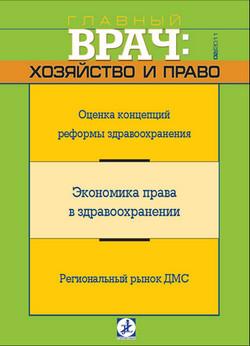 Журнал «Главный врач: хозяйство и право» 02/2011 г.