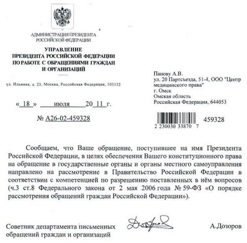 Ответ из Управления Президента РФ по работе с обращениями граждан от 18.07.2011 г.