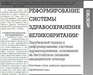Статья Панова А.В. в журнале «Главный врач: хозяйство и право» 02/2011 г.