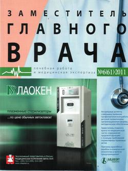Журнал «Заместитель главного врача: лечебная работа и медицинская экспертиза» N 6 2011 г.