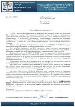 Письмо Президенту РФ Медведеву Д.А. от 08.07.2011 г.