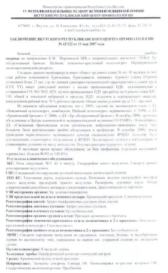 заключение профпатолога образец img-1
