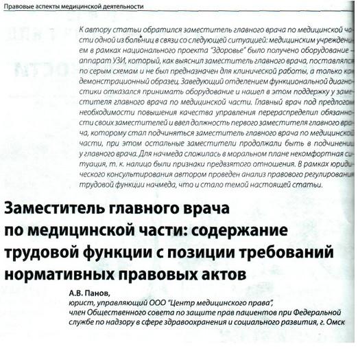 Статья А.В.Панова в журнале «Заместитель главного врача: лечебная работа и медицинская экспертиза» №06/2011 г.