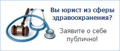 Бесплатные информационные услуги для медицинских юристов
